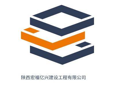陕西宏福亿兴建设工程有限公�酒笠�标志设计
