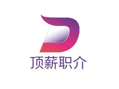 顶薪职介公司logo设计