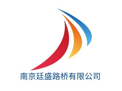 南京廷盛路桥有限公�酒笠�标志设计
