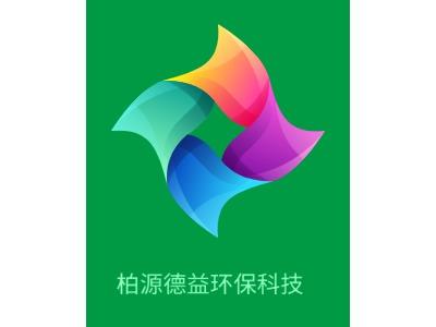 柏源德益环保科技企业标志设计