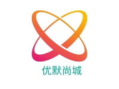 优默尚城企业标志设计