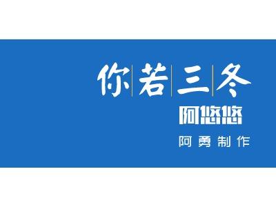 上海阿悠悠logo标志设计