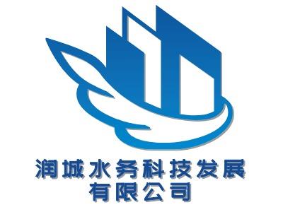 润城水务科技发展有限公�酒笠�标志设计