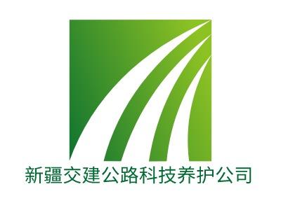 新疆交建公路科技养护公�酒笠�标志设计