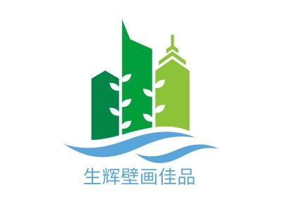 生辉壁画佳品企业标志设计