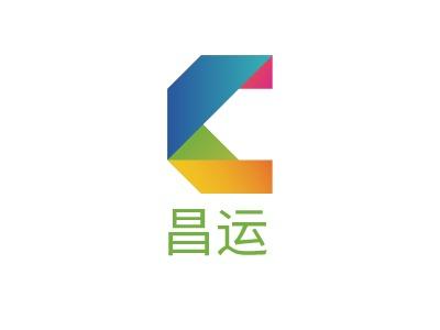 昌运企业标志设计