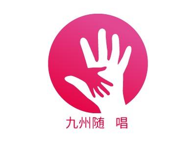 九州随唱公司logo设计