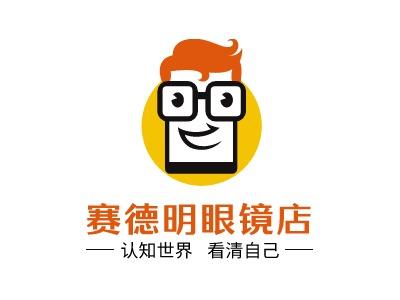 赛德明眼镜店店铺标志设计