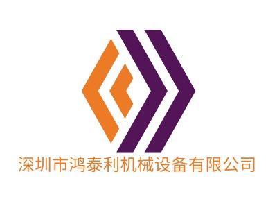 深圳市鸿泰利机械设备有限公�酒笠�标志设计