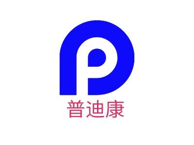 普迪康公司logo设计