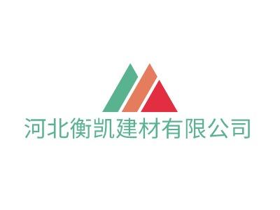 河北衡凯建材有限公�酒笠�标志设计