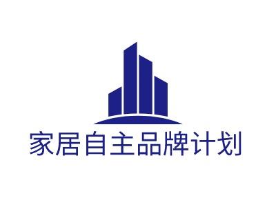家居自主brandplan企业标志设计