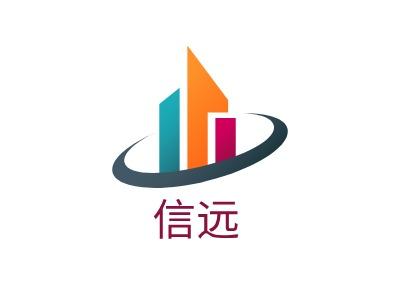 信远企业标志设计