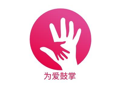 上海为爱鼓掌公司logo设计