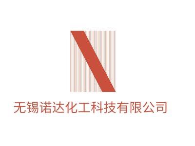 无锡诺达化工科技有限公�酒笠�标志设计