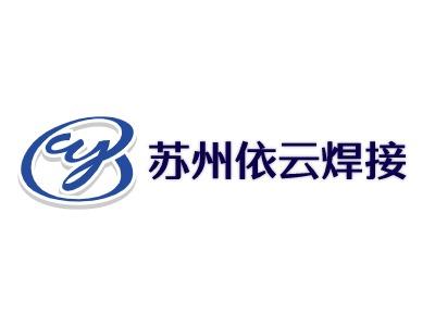 苏州依云焊接企业标志设计