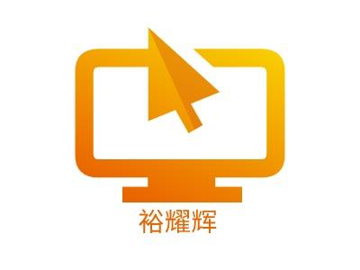 裕耀辉公司logo设计