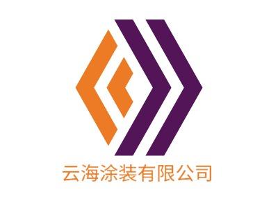 云海涂装有限公司公司logo设计