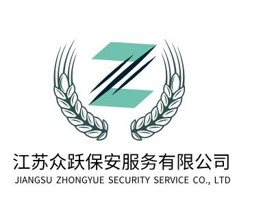 江苏众跃保安service有限公�酒笠�标志设计