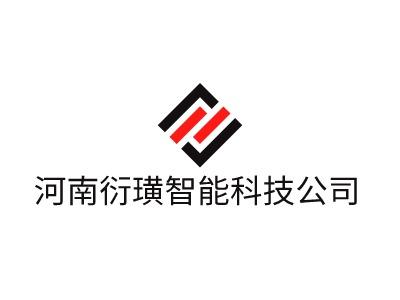 河南衍璜智能科技公�酒笠�标志设计