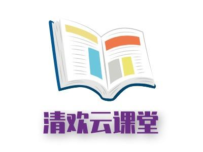 清欢云课堂logo标志设计