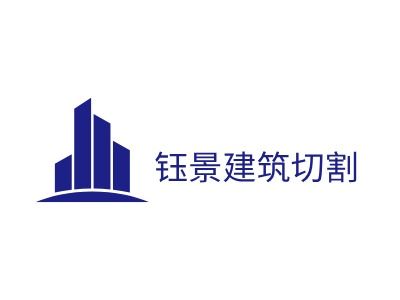 钰景建筑切割企业标志设计