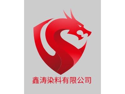 鑫涛染料有限公�酒笠�标志设计