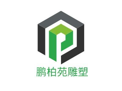 鹏柏苑雕塑公司logo设计