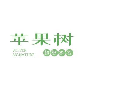 苹果树公司logo设计
