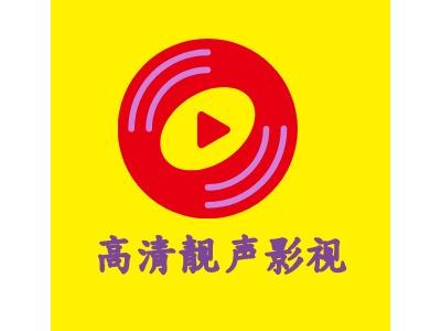 高清靓声影视logo标志设计
