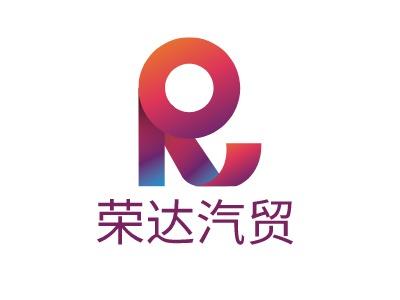 荣达汽贸公司logo设计