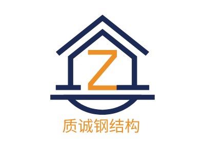 质诚钢结构企业标志设计