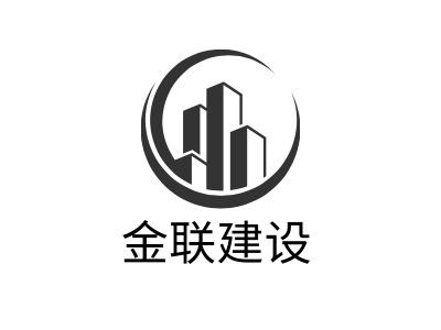 金联建设企业标志设计