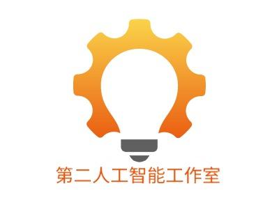 第二人工智能工作室logo标志设计