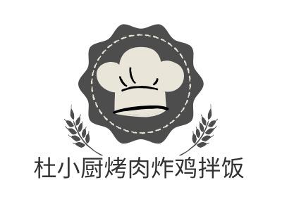 杜小厨烤肉炸鸡拌饭brandlogo设计
