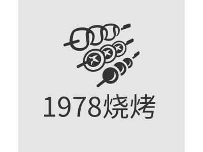 1978烧烤brandlogo设计