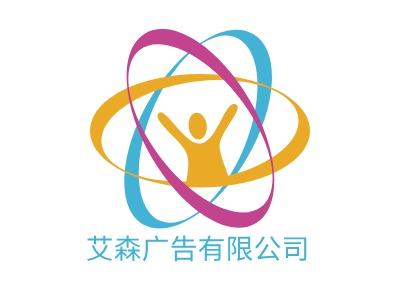 艾森advertisement有限公司logo标志设计