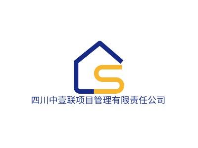 四川中壹联项目管理有限责任公�酒笠�标志设计