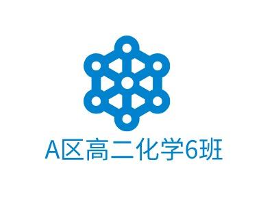 A区高二化学6班logo标志设计