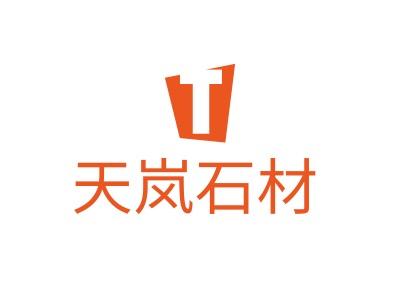 天岚石材企业标志设计