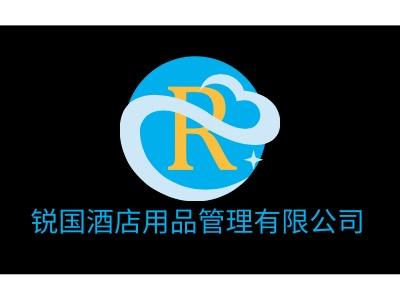 锐国hotel用品管理有限公司公司logo设计