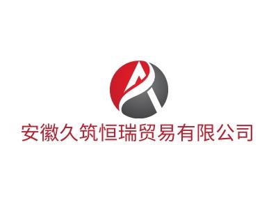 安徽久筑恒瑞Trade有限公司公司logo设计