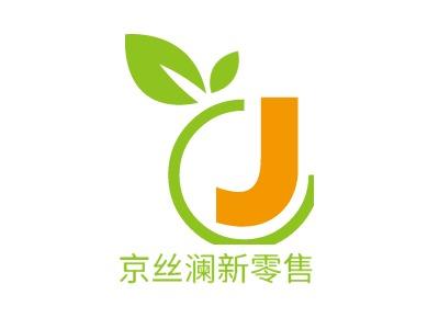 京丝澜新零售店铺标志设计