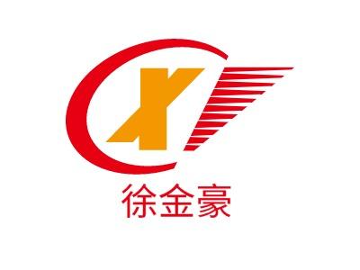 徐金豪logo标志设计