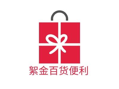 絮金百货便利店铺标志设计