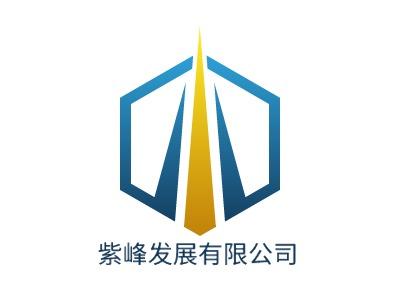 紫峰发展有限公司公司logo设计