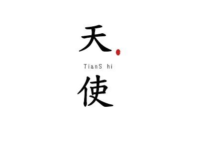 天使公司logo设计