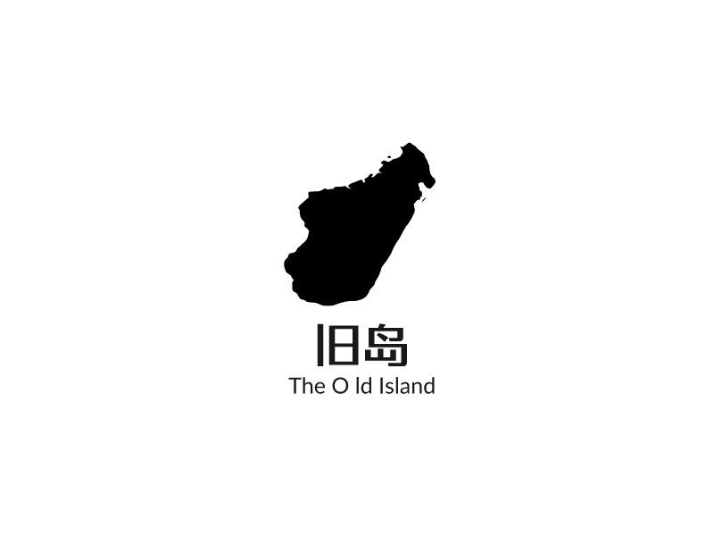 旧岛公司logo设计