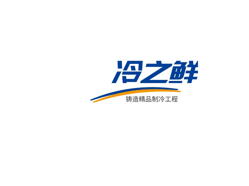 冷之鲜企业标志设计