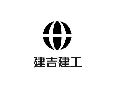 建吉建工企业标志设计